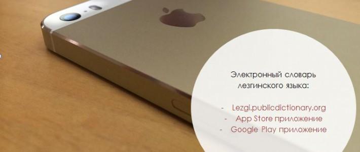 Доработка электронного словаря лезгинского языка