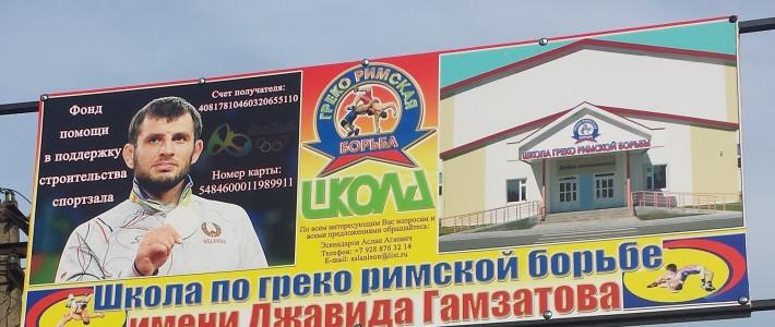 Новый спортзал имени Джавида Гамзатова в с.Куруш