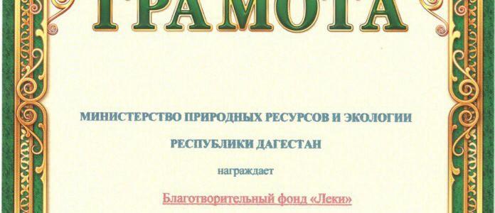 Министерство природных ресурсов и экологии Дагестана очередной раз отметило и премировало заслуги БФ «ЛЕКИ».