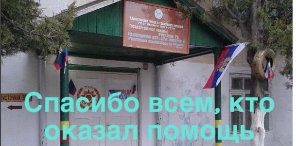 Собрана вся необходимая сумма для ахтынского реабилитационного центра