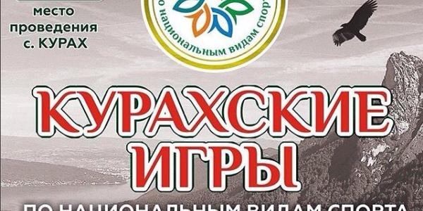Спортивные состязания «Курахские игры» проведут в Курахском районе