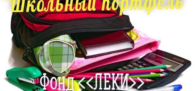 Благотворительный фонд «ЛЕКИ» объявляет начало акции «Школьный портфель»